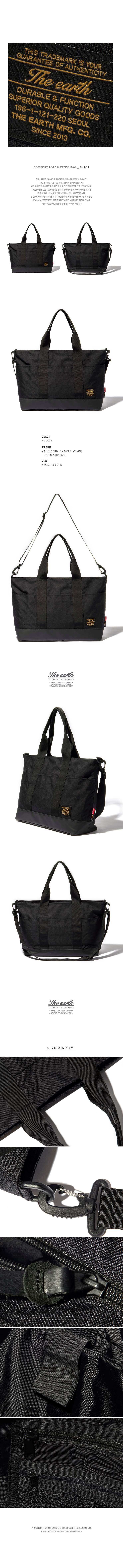 디얼스(THE EARTH) COMFORT TOTE BAG - BLACK